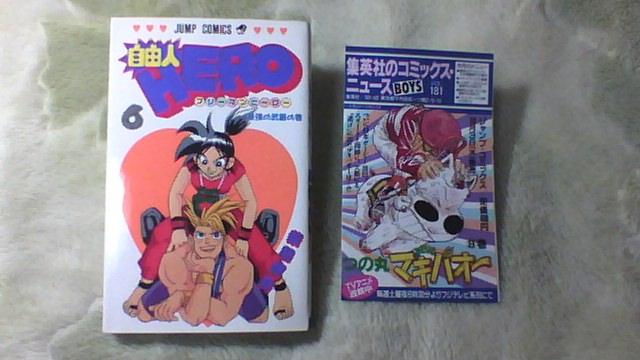 フリーマンHERO 6巻