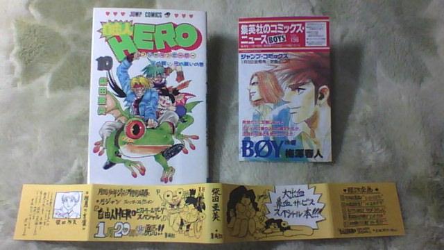 フリーマンHERO 10巻
