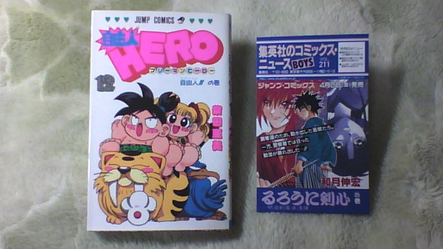 フリーマンHERO 12巻