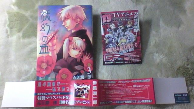 妖幻の血 3巻