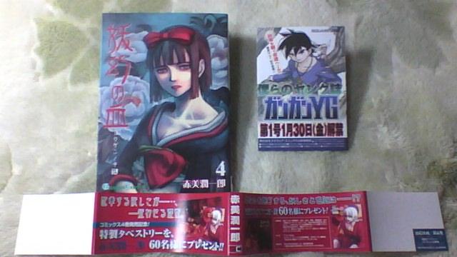 妖幻の血 4巻