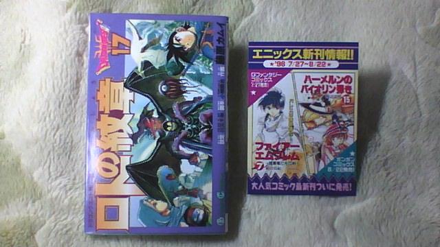 ロト紋 17巻