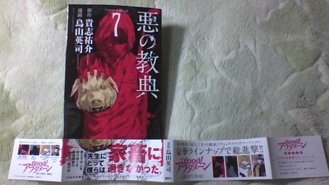悪の教典 7巻