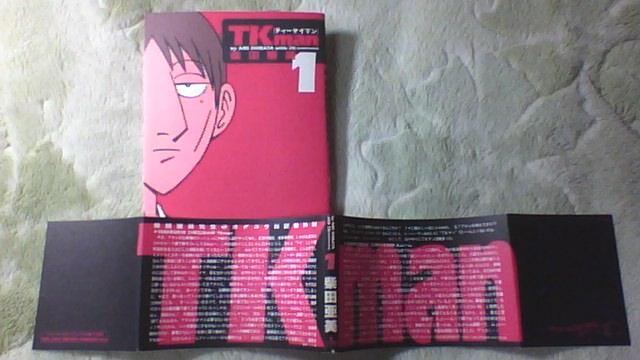 TKMAN 1巻
