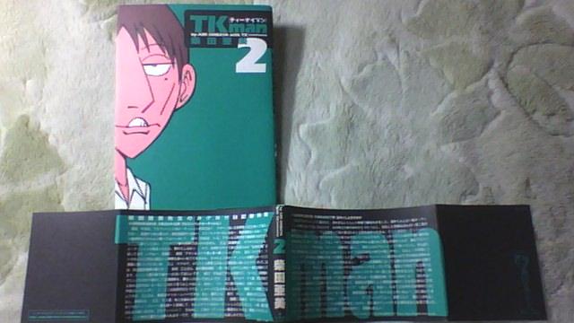 TKMAN 2巻
