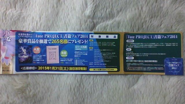 FateEX 6巻 帯B