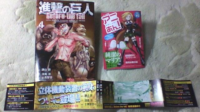 進撃の巨人 Before 4巻