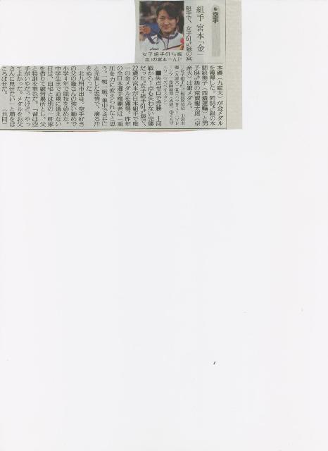 平成22年 優 アジア五輪 西日本