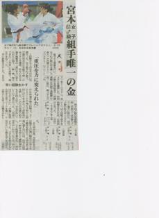平成22年 優 アジア五輪 読売