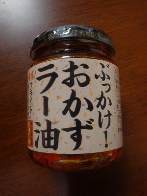 100806食べるラー油