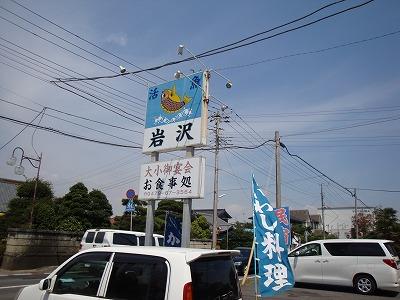 100829岩沢②
