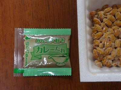 110118カレー納豆③