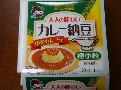 110118カレー納豆②