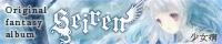 少女病:Seiren -彼方に謡う哀憐の姫-