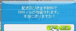 メイプル1026