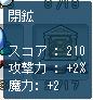 メイプル1112
