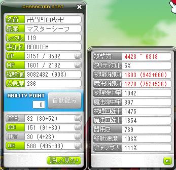 メイプル1165