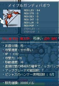 メイプル2506