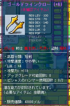 メイプル2582