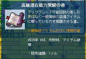 メイプル2580