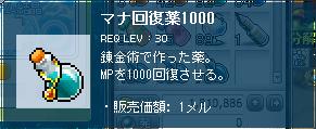 メイプル4299