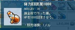 メイプル4298