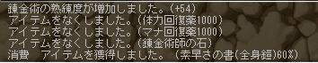 メイプル4296