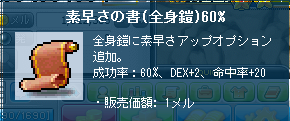 メイプル4295