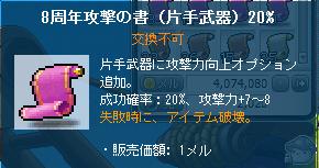 メイプル5169