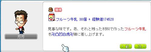 メイプル5305