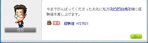 メイプル5307
