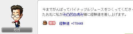 メイプル5356