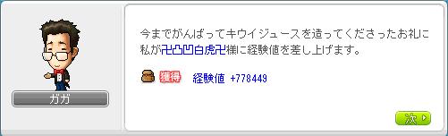 メイプル5346