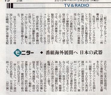 読売新聞20130326