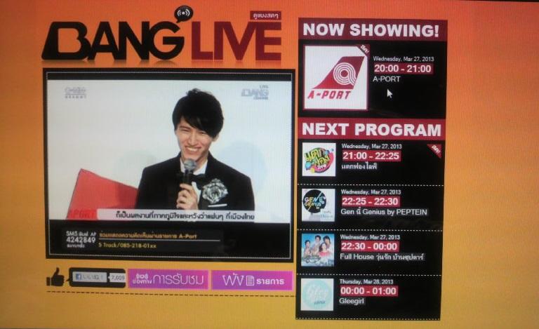 BANGタイテレビ