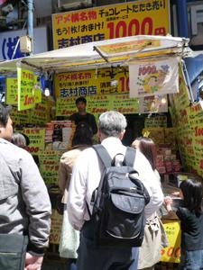 志村商店 上野アメ横