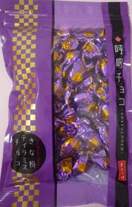 呼吸チョコレート3