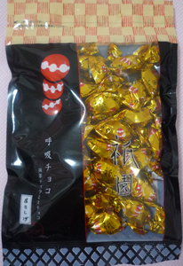 呼吸チョコレート4