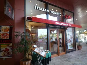 イタリアントマト3