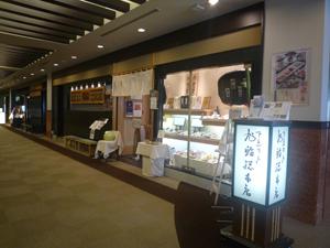 旭鮨総本店  恵比寿ガーデンプレイスタワー38階店4