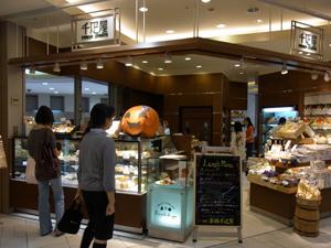 千疋屋 アトレ恵比寿店6