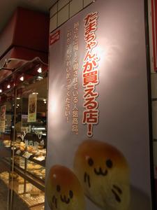 神戸屋 多摩川店6