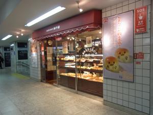 神戸屋 多摩川店4