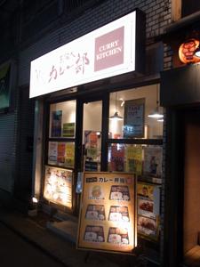 日吉カレー68
