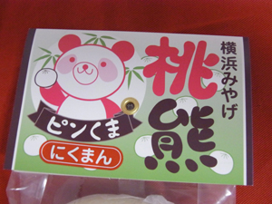豚まんキヨスク2