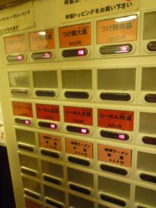 武蔵小杉の味噌ラーメン