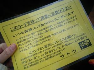 吉祥寺さとうのメンチカツ78