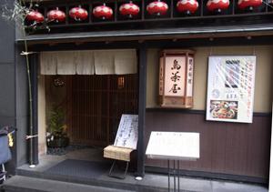 関西料理 うどん会席 神楽坂 鳥茶屋2