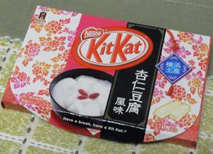 杏仁豆腐キットカット横浜