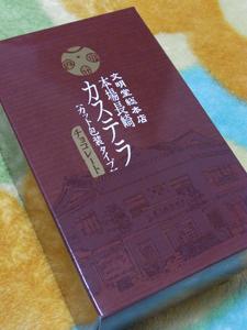 カステラ発祥の地「長崎」8